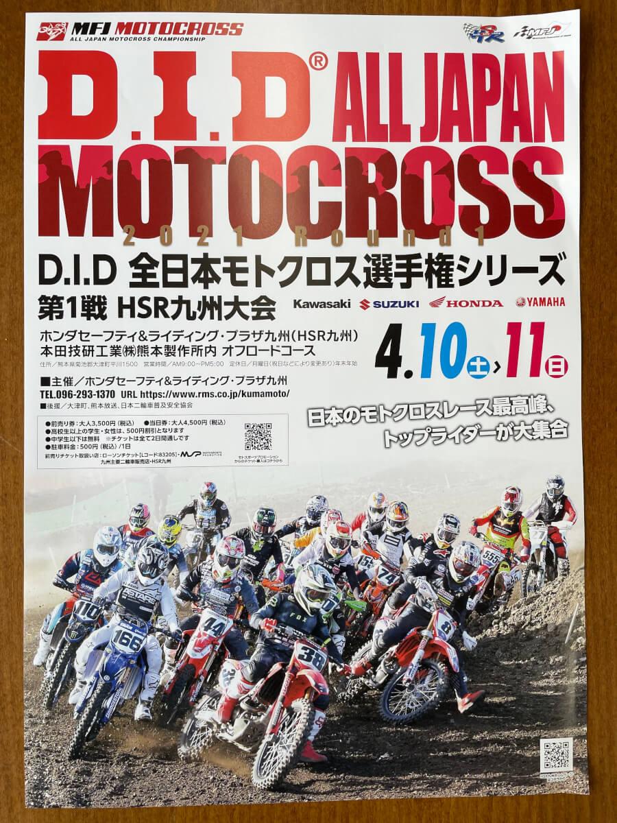 全日本モトクロス チケット販売中です