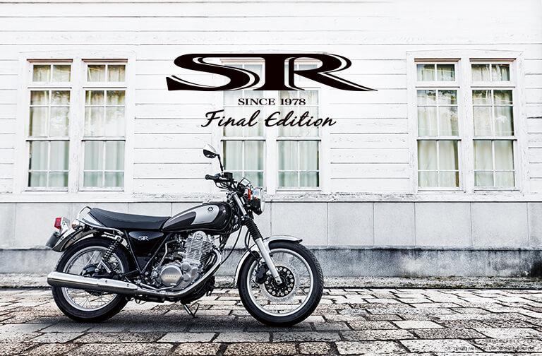 SR400ファィナルエディション予約受付中。