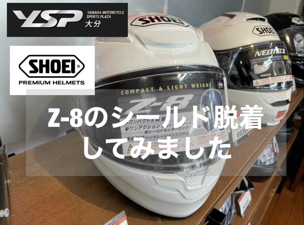 SHOEI Z-8のシールド脱着を動画で紹介