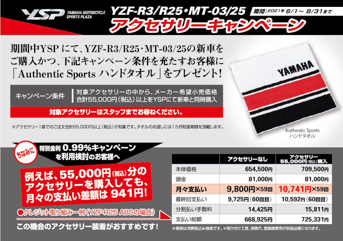 YZF-R3/25 MT-03/25アクセサリ-キャンペーン